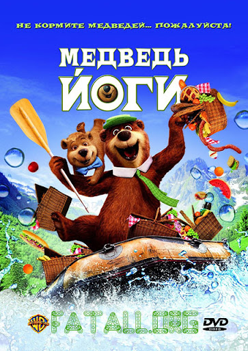 Медведь Йоги / Yogi Bear (2011/DVDRip/HDRip)