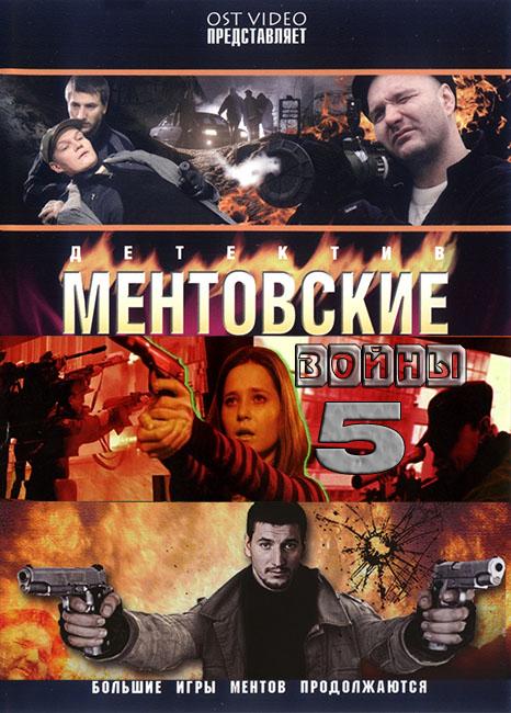 Ментовские войны 5 (2010/SATRip/DVDRip)