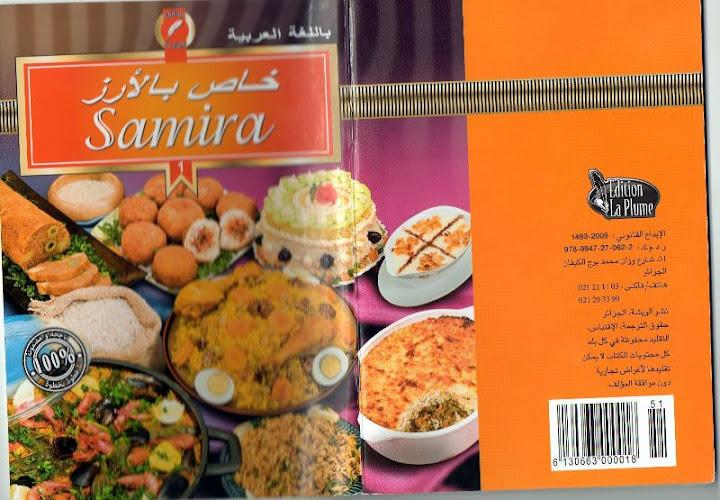 كتاب سميرة للطبخ خاص بالارز, clip_image001.jpg