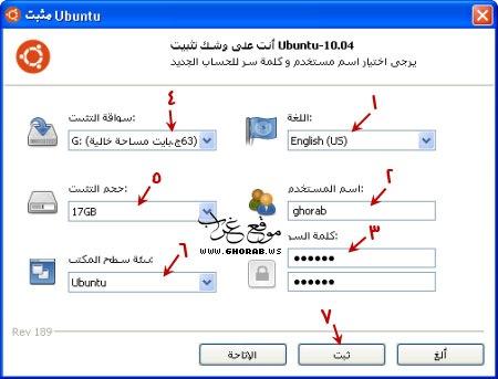 تثبيت Ubuntu بواسطة Wubi