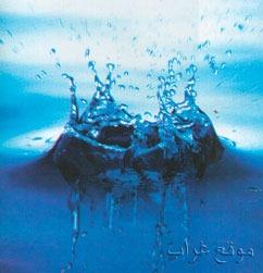 الماء - Water