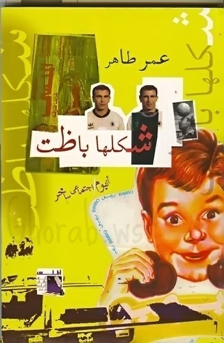 غلاف كتاب شكلها باظت