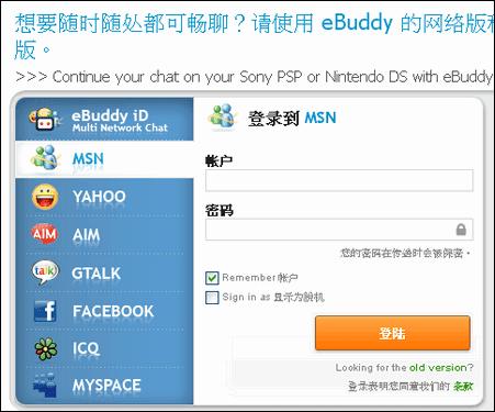 ebuddy-1