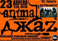 фото «Animal Dжаz» Большой сольный концерт – презентация нового альбома «ЭГОИСТ»