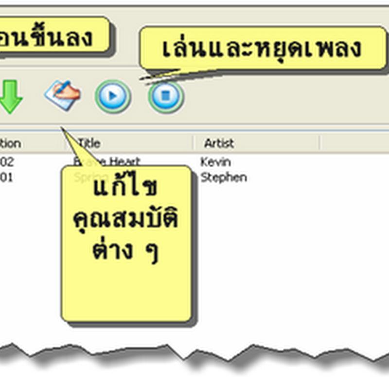 การแปลงไฟล์ mp3 เป็นไฟล์ swf และ flv สำหรับเล่นออนไลน์