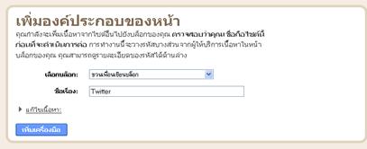blog_twitter_update_8