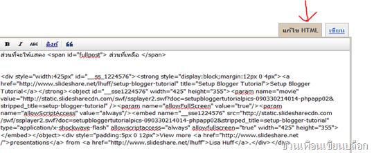 code_powerpoint_blog