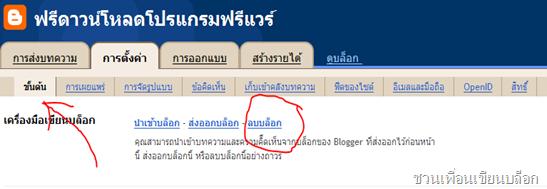 ลบบล็อกใน blogspot