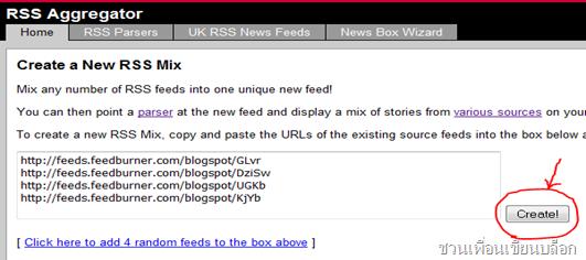 สร้าง rssmix ช่วยงานโปรโมทบล็อกด้วย feed