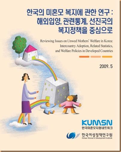 090828_kumsn_kwdi_report2