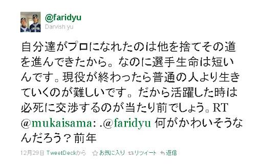 http://twitter.com/#!/faridyu/status/20048973137977345
