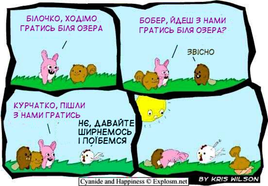 ff0001 комикс нахх