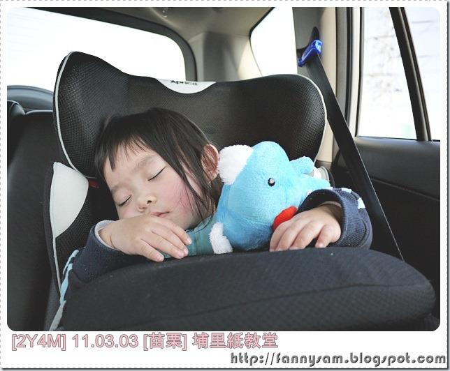 上車就抱著貝貝睡著了 (插曲:在路上問綾綾「出門去玩高不高興」綾綾搖搖頭。蝸牛:那你下車~ㄎㄎ)