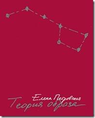 Елена Петровская Теория образа