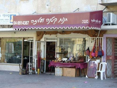 gay shop
