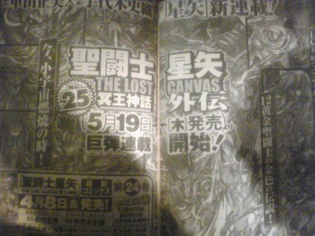 cdz_lc_novo_manga