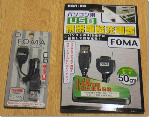 P1130404(FOMA_USB)a