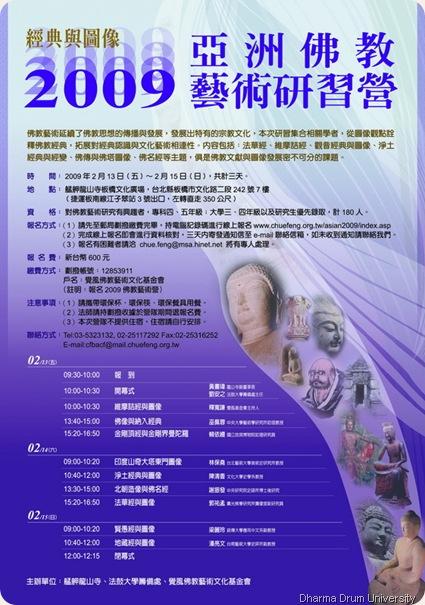 菊全_2009_宣傳海報