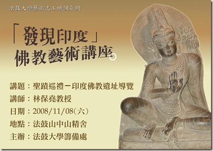 佛教藝術講座_1