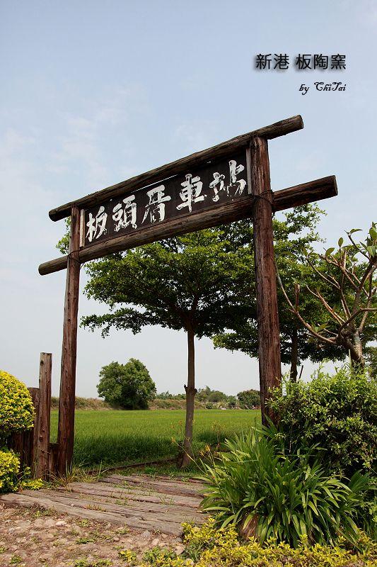 卡哇伊的新港板頭村(圖多)