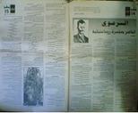 المقالة منشورة بجريدة الثقافية العدد(220