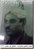 الملحن صلاح ناصر كرد
