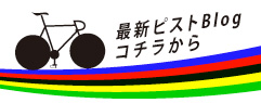 にほんブログ村 自転車ブログ ピストレーサーへ