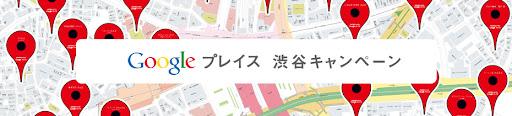 Google プレイス 渋谷 キャンペーン