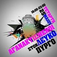 aganaktismenoi_sto_lefko_pirgo_01