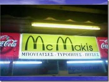 McMakis