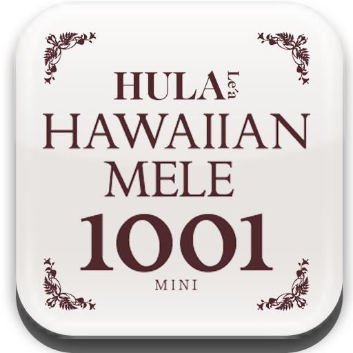 HULALe'aHAWAIIANMELE1001 書籍 App LOGO-硬是要APP