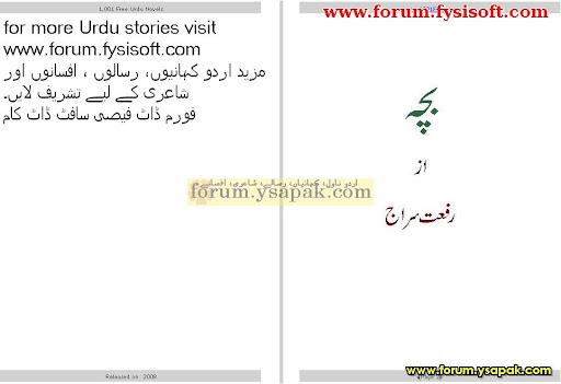 Funny Sms In Urdu. Free-Urdu-Funny-SMS