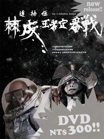 海產王DVD特賣