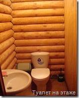 2этаж-туалет