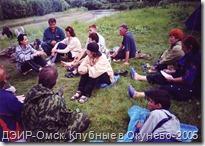 ДЭИР-Омск. Окунево июль 2005_0037