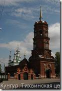 Кунгур-10-Тихвинская церковь