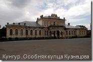 Кунгур-04-особняк купца Кузнецова