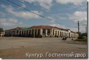 Кунгур-11-Гостин.дв