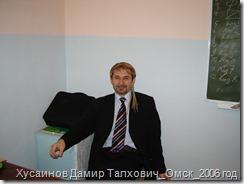 ДЭИР-Омск. Хусаин. фев 2006_05