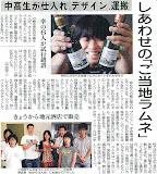 2008年8月1日東京新聞.jpeg