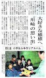 2009年1月22日東京新聞.jpeg