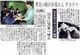 2009年1月22日読売新聞.jpeg