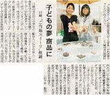 2009年2月15日神奈川新聞.jpeg