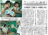 2009年7月23日神奈川新聞.jpeg