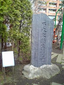 乃木大将生誕の地碑