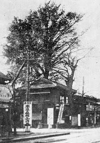 昭和16年のロアビル角