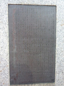 像台座の碑文