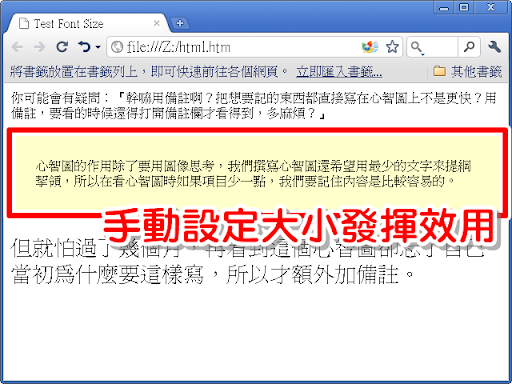 Chrome 也可以無視整人網頁