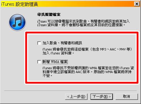 選擇是否讓 iTunes 掃瞄硬碟中音樂檔