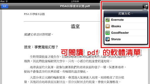 選擇適合的程式開啟目前這個 pdf 檔
